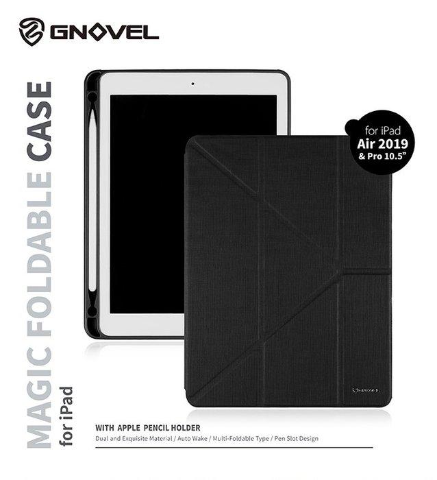 GNOVEL iPad Air 10.5吋 多角度保護殼(可收納 Apple Pencil)