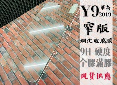 ⓢ手機倉庫ⓢ Y9 2019 / 華為 / 窄版 縮版 半版 / 鋼化玻璃膜 / 9H / 現貨