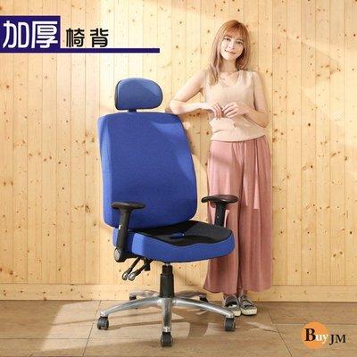 《百嘉美》凱洛3D座墊加厚椅背鋁合金腳PU輪辦公椅/電腦椅椅 主管椅 A-D-CH186B