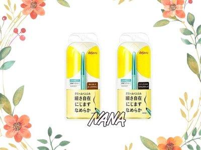 ♡NANA♡日本 dejavu 持久絢麗柔霜眼膠筆 0.15g (自然棕/真實黑)
