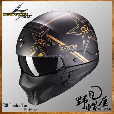 三重《野帽屋》Scorpion Exo Combat Evo 蠍子 3/4罩 全罩安全帽 流氓 哈雷。Rockstar