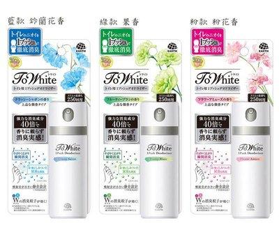 【JPGO】日本製 地球製藥 To White 廁所強力消臭芳香噴霧 50ml~綠款#618 /粉款519 /藍款410