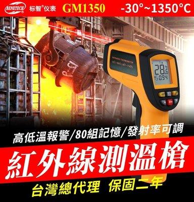 【傻瓜批發】(GM1350)標智紅外線測溫槍 背光-30℃~1350℃測試儀 可調發射率電子儀器 溫度計雷射測溫槍 板橋
