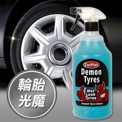【益迅汽車】Demon Tyres 紅魔鬼輪胎光魔