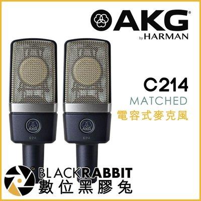 數位黑膠兔【 AKG C214 MATCHED 大振膜 電容式 麥克風 】 C414 收音 人聲 全指向性 心形 錄音室