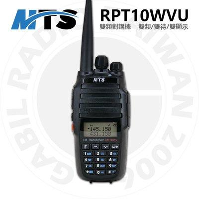 【中區無線電】MTS RPT10WVU 10W 雙頻對講機 另有AT-5800 AT-3158 高功率