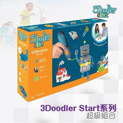 【勁媽媽】💞 3Doodler Start 超級組合 充電 創意 無限創作 環保 無毒 安全