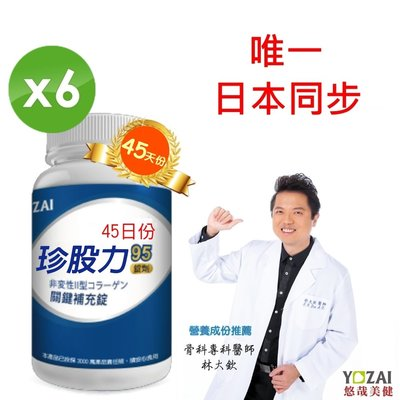 悠哉美健 YOZAI  珍股力95關鍵補充錠(非變性第二型膠原蛋白)90錠/瓶 - 六入組
