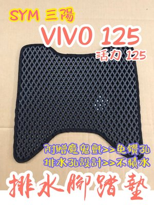 SYM 活力 VIVO 125 新VIVO 125 排水腳踏墊 免鑽孔 鬆餅墊 腳踏墊 蜂巢腳踏 排水腳墊 腳踏 排水墊