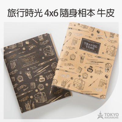 【東京正宗】 旅行8! 旅行時光 4X6 隨身 收納 相本 相簿 共2款 牛皮/墨黑 可放48張