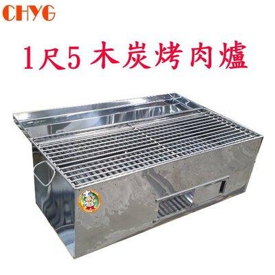 【華昌料理餐飲設備】全新台灣1.5尺木炭烤肉爐 白鐵烤肉架 不銹鋼烤肉爐  白鐵烤肉爐 烤香腸 烤魚