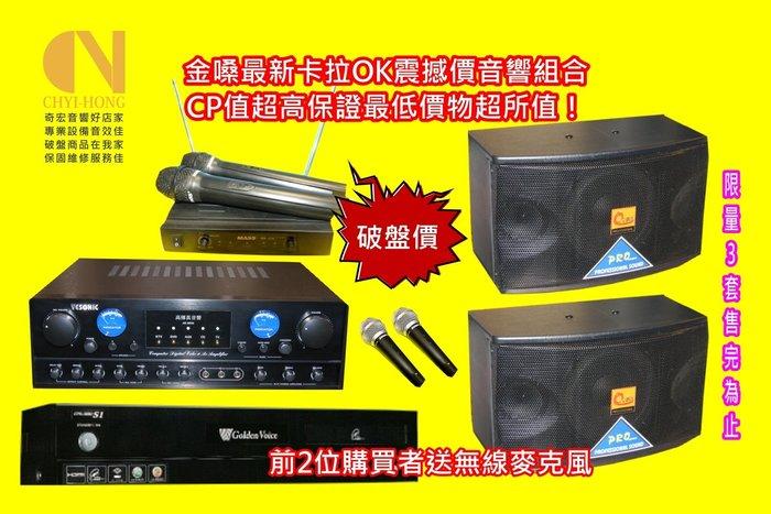 金嗓就這檔破盤價下殺2萬卡拉OK台製擴大機音響組配高水準歌唱班老師指名設備在家就可大聲練歌歡唱從此不用再上KTV啦!