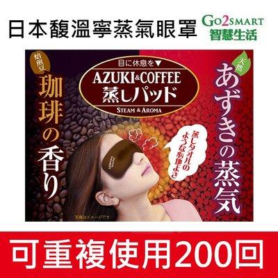 【Go2Smart智慧生活】日本馥溫寧蒸氣眼罩 蒸氣眼罩 溫感眼罩 咖啡豆眼罩 舒壓眼罩 眼罩 蒸氣 舒壓 SPA眼罩