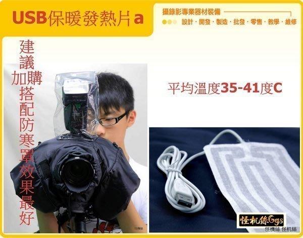 怪機絲 YP-9-037 USB保暖 發熱片 a 5V 發熱片 搭配 手套 圍巾 或 相機防寒罩 等棉質商品