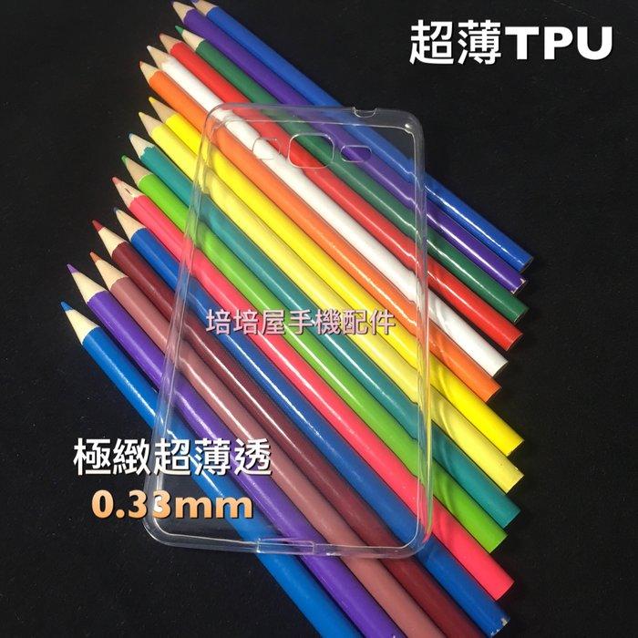 ASUS A001 ZenFone3 Ultra ZU680KL~特A超薄透TPU軟套軟殼