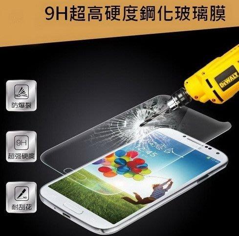 ☆寶藏點配件☆  Samsung S4 I9500 9H 三星保護貼 防刮 玻璃 另有 iPhone SONY HTC