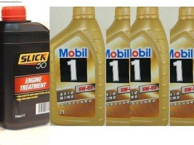 【shich 急件】 Mobil  美孚1號 5W-50 魔力機油4罐+ 美國 SL引擎保護劑1罐 合併優惠2300元