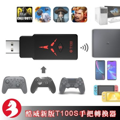 酷威COOV T100S轉換器XB1/PS4/SWITCH跨平台手把轉換也可玩IOS手遊寶夢劍盾孵蛋神器