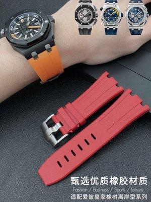 錶帶 手錶配件 雙凹口氟橡膠表帶適配AP愛彼皇家橡樹離岸15703  710ST潛水表28mm 木子潮衣閣