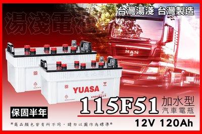 全動力-湯淺 YUASA 全新 加水電池 115F51 (12V120Ah) 全新直購 N120 另有N120Z