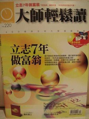 近全新經營管裡雜誌【大師輕鬆讀】第 220 期,無底價!免運費!
