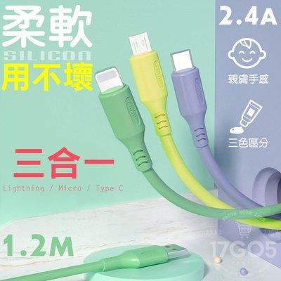 液態矽膠數據線 2.4A 加粗銅線 充電線 1M 蘋果 Lightning 安卓 Micro Type-C