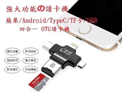 【3C生活家】讀卡機 蘋果IOS 安卓Android TF卡 MicroSD TypeC USB多功能手機讀卡機