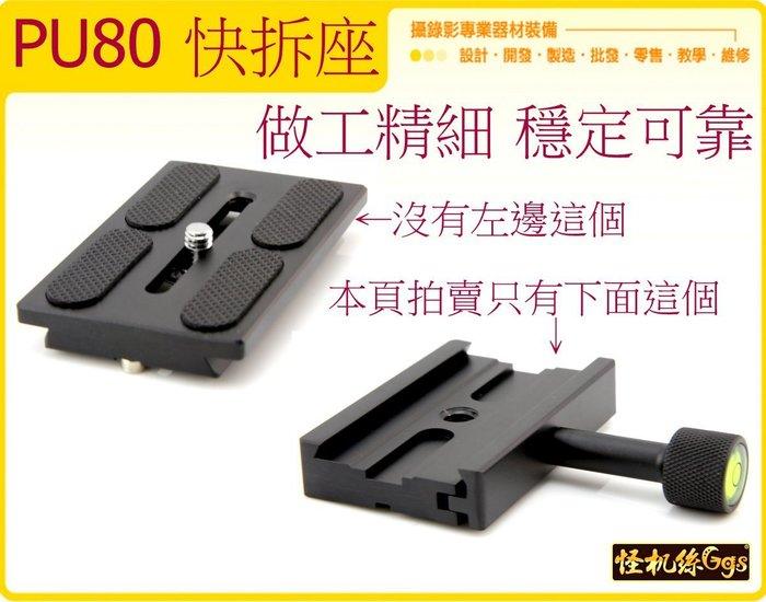 PU-80 8CM PU 快拆銜接系統 腳架 滑軌 搖臂 通用型 調整重心,只有 快拆座 KS-0