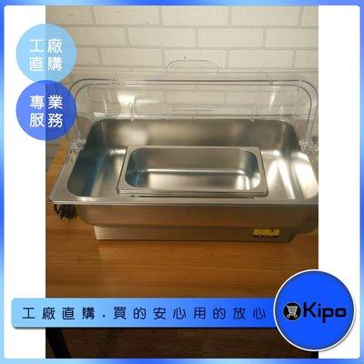 KIPO-透明半翻蓋電熱可視保溫餐爐 自助餐爐 buffet外燴爐 隔水保溫鍋 電熱鍋-MXC0032S4A
