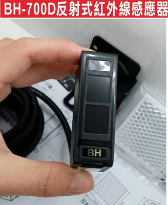 遙控器達人BH-700D反射式紅外線感應器 自由電壓ADC12v~220v可用於柵欄機 快速捲門 伸縮門 傳統鐵捲門