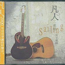 凡人二重唱 ( 袁惟仁,莫凡 ) : Sailing 英文專輯 ( 全新未拆封 )