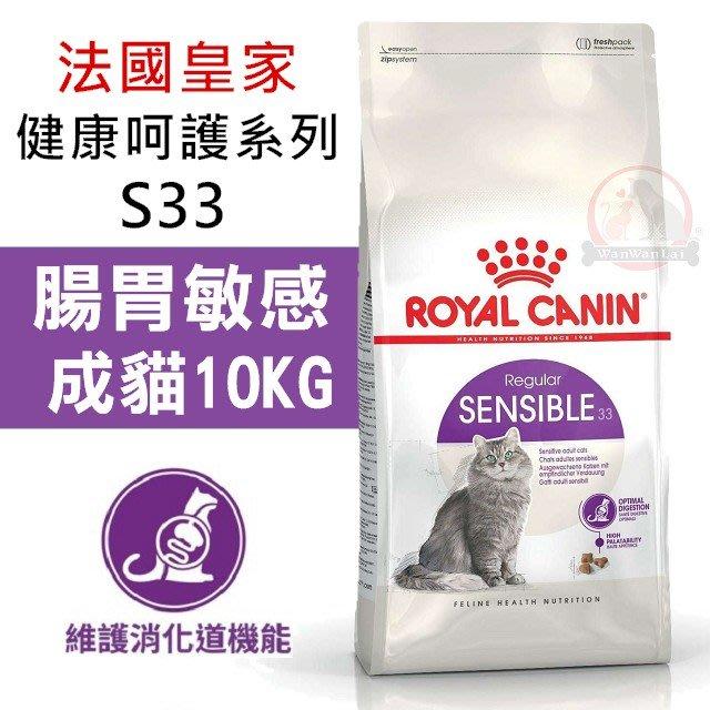 汪旺來【歡迎自取】法國皇家S33胃腸敏感成貓10kg腸胃保健、易軟便貓適合FHN健康呵護貓系列RoyalCanin貓糧