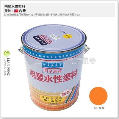 【工具屋】*含稅* 明星水性塗料 #18 純黃 加侖裝 水性水泥漆 乳膠漆 室內 牆壁 內牆 塗刷 天花板 隔間 台灣製