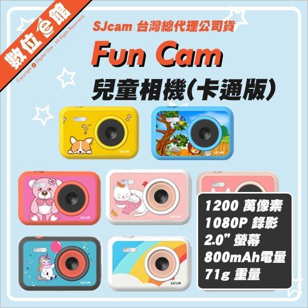 ✅最新版【免運費【BSMI安檢認證【公司貨一年保固附32G】SJCam FunCam 兒童相機 彩繪版 卡通版 玩具相機