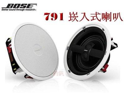 鈞釩音響~ Bose Virtually Invisible 791 天花嵌入式揚聲器