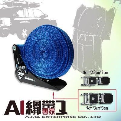 A.I.Q.綑綁帶專家- LT 000...