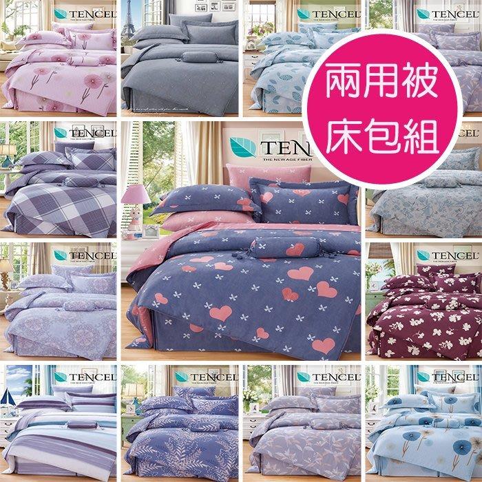 天絲床包四件式 100%頂級天絲加大6x6.2尺 鋪棉兩用被床包組 附正天絲吊卡 【芃云生活館】