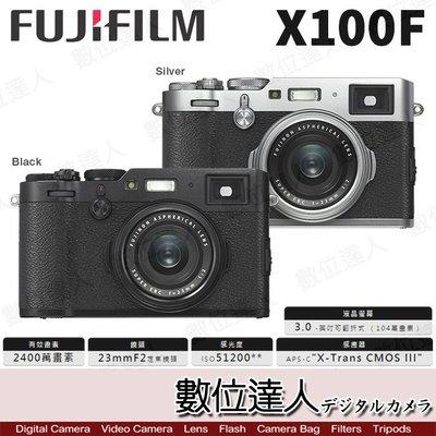 【數位達人】富士 FujiFilm 平輸 X100F Fuji X系列
