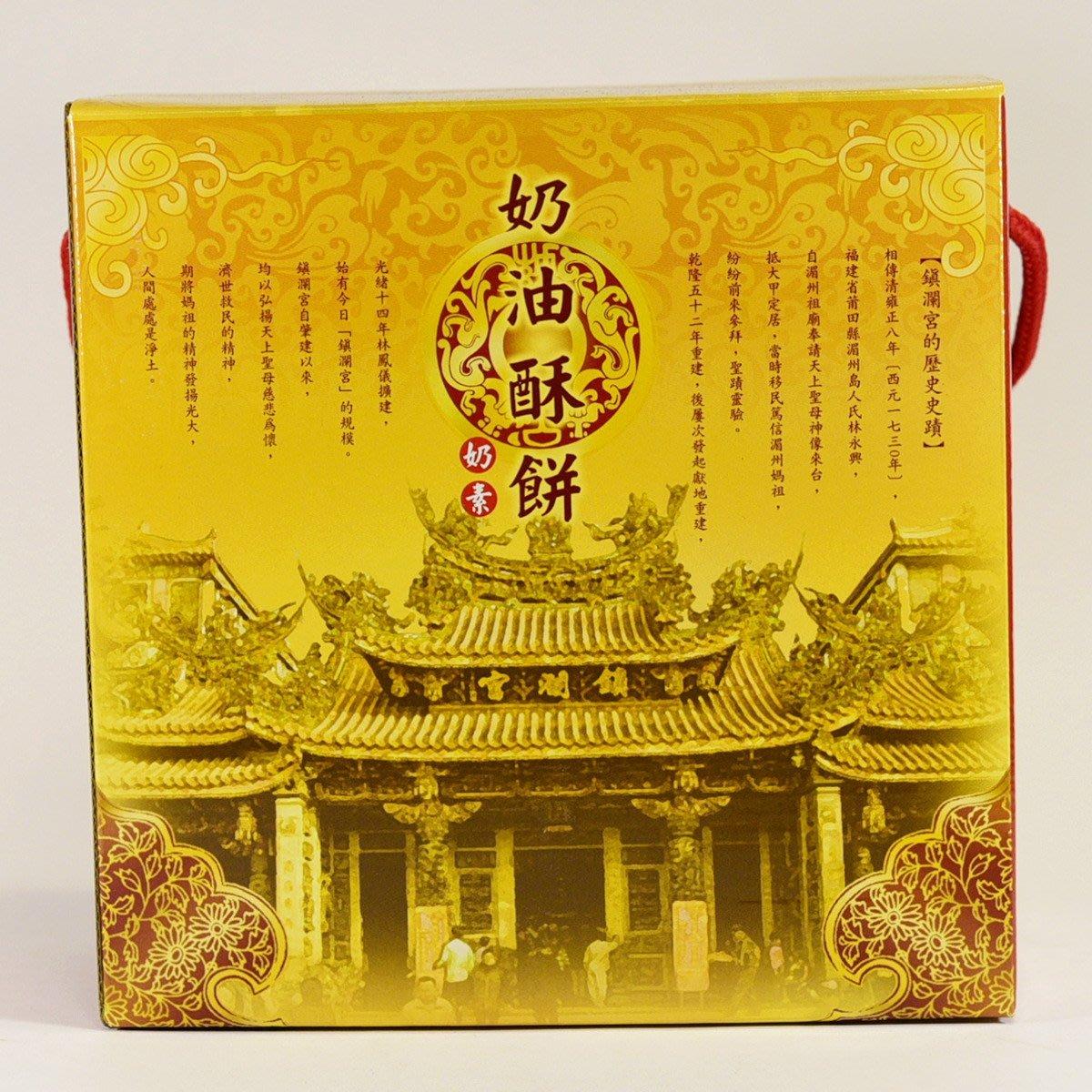 【采懋伴手禮】台中名產~奶油酥餅(大盒)~超商店到店限4盒