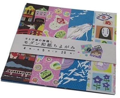 宮崎駿電影 龍貓神Totoro神隱少女和紙千代紙 [ 日本製 ]