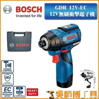 *吳師傅工具*博世 BOSCH GDR 12V-EC 12V無刷鋰電衝擊起子機 2段扭力調整(雙2.0AH電池)