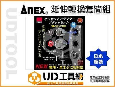@UD工具網@ANEX AOA-19S1延伸轉換套筒組 17-19-21mm 解決狹小空間安裝拆卸 日本原裝