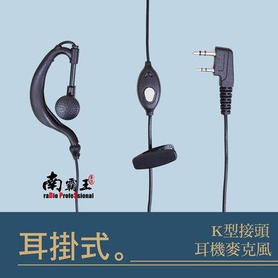 └南霸王┐無線電對講機專用耳掛式耳機麥克風|K型接頭|MTS 2R 18 HORA SMA-2 S-18 寶鋒 可用