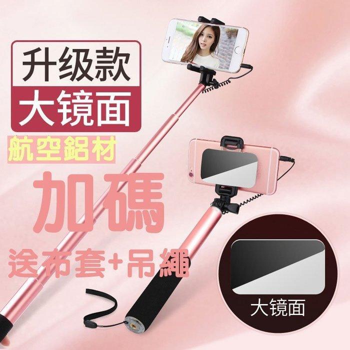 【Love Shop】第五代自拍桿 大鏡子鋁合金金屬質感 加腳架款 自拍桿 360度旋轉頭 通用線控 自拍棒