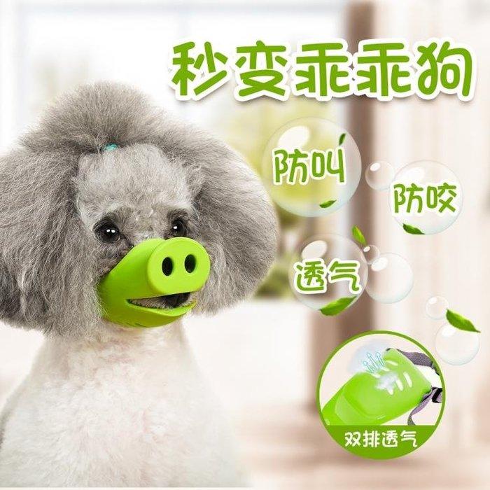 狗狗嘴套口罩防咬叫亂吃狗罩小型犬套嘴止吠器泰迪豬嘴罩