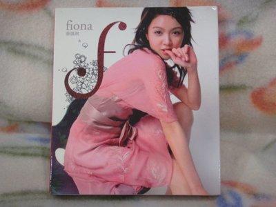 薛凱琪cd=首張廣東專輯 F.Debut (2004年發行)