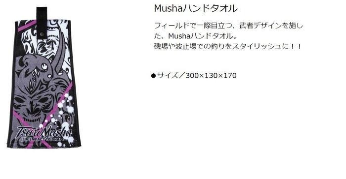 五豐釣具-釣武者 Tsuri Musha 2020最新款擦手毛巾~日本製~特價500元