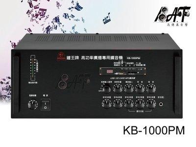 高傳真音響【 KB-1000PM 】1000W商用USB擴音機系列│適合公司、工廠、商店│鐘王