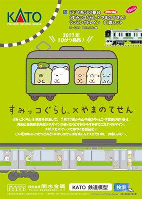 [玩具共和國] KATO 10-1399 E231系500番台 〈すみっコぐらし×やまのてせん〉ラッピングトレイン 11