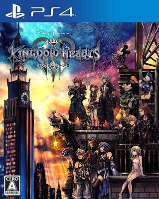 【飛鴻數位】(預購5/23) PS4王國之心 3 KINGDOM HEARTS III 中文版『光華商場自取』